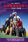 Change Management Leadership (Mandarin) [CHI]