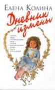 Dnevnik Izmeny [RUS]