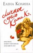 Litchnoe Delo Kati K. [RUS]
