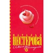 Shkola Dlia Tolstushek [RUS]