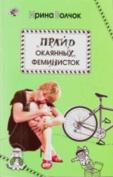 Praid Okaiannykh Feministok [RUS]