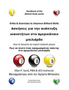 Drills & Exercises to Improve Billiard Skills (Greek)  : How to Become an Expert Billiards Player [GRE]