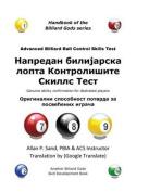 Advanced Billiard Ball Control Skills Test (Serbian) [SRP]