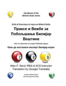 Drills & Exercises to Improve Billiard Skills (Serbian)  : How to Become an Expert Billiards Player [SRP]