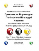 Drills & Exercises to Improve Billiard Skills (Ukranian)  : How to Become an Expert Billiards Player [UKR]