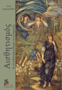 Aesthetism- The New Hellenic Version of the Movement [GRE]