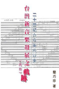 The Development of Taiwan's New Music Composition After 60's in the 20th Century [CHI]