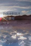 The Speech of Gods II [CHI]