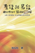 Holy Bible and the Book of Changes (Traditional Chinese Edition) [CHI]
