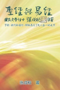 Holy Bible and the Book of Changes (Simplified Chinese Edition) [CHI]