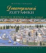 Diakosmitike Zographoi [GRE]