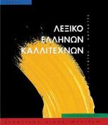 Leksiko Hellenon Kallitechnon Tomos 1 [GRE]