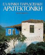 Elliniki Paradosiaki Architektoniki Tomos 4 [GRE]