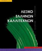 Leksiko Hellenon Kallitechnon Tomos 4 [GRE]