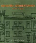 Athenaike Architektonike 1875-1925 [GRE]
