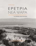 Eretria, NEA Psara [GRE]