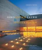 Oikologike Skepse Kai Architektonike [GRE]