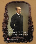 Charilaos Trikupis MIA Biographici Periigisi [GRE]