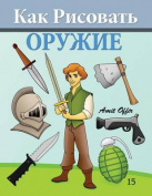 How to Draw Weapons (Russian Edition) [RUS]