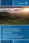 Problema Svobody V Russkoy Religioznoy Filosofii [RUS]