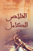 Complete Salvation - Arabic [ARA]
