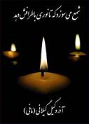 Candle Burns [PER]