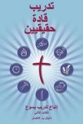 Training Radical Leaders - Leader - Arabic Edition [ARA]