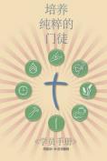 Making Radical Disciples - Participant - Mandarin Edition [CHI]