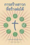 Making Radical Disciples - Participant - Thai Edition [THA]