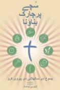 Making Radical Disciples - Leader - Punjabi Edition [PAN]