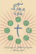 Making Radical Disciples - Participant - Punjabi Edition [PAN]