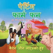 Petting Farm Fun - Translated Hindi
