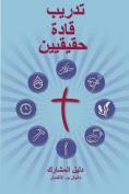 Training Radical Leaders - Participant - Arabic Edition [ARA]