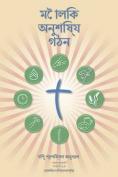 Making Radical Disciples - Leader - Bengali Edition [BEN]