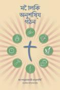 Making Radical Disciples - Participant - Bengali Edition [BEN]