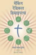 Making Radical Disciples - Leader - Hindi Edition [HIN]