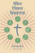 Making Radical Disciples - Participant - Hindi Edition [HIN]