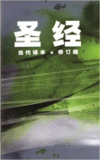 Chinese Contemporary Bible