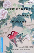 21st Century Chinese Poetry, Combined Nos. 1 - 5