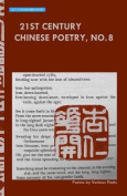 21st Century Chinese Poetry, No. 8