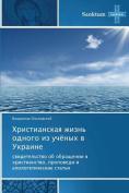 Khristianskaya Zhizn' Odnogo Iz Uchyenykh V Ukraine [RUS]