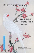 21st Century Chinese Poetry, Combined Nos. 6 - 10