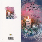 Merry Christmas and a Happy New Year Ukrainian Greeting Card