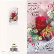 Merry Christmas and Happy New Year Ukrainian Greeting Card