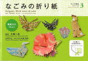 Origami Booklet with Bilingual Instructions