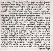 Premium Kosher Mezuzah Parchment- Klaf- Scroll