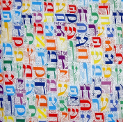 Aleph Bet Jewish Hebrew Letters Fabric - White