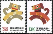 Taiwan Stamps : 1993, Taiwan stamps TW S329 Scott 2930-1 dog New Year's Greeting, MNH-VF, flesh dealer stocks