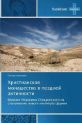 Khristianskoe Monashestvo V Pozdney Antichnosti [RUS]