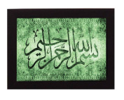 BISMILLAH Calligraphy (Green). Overall frame size 20cm x 15cm . Ideal for most gifting occassions.